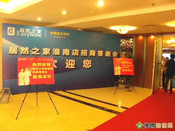 居然之家淮南店招商发布会10月23日在淮南新锦江酒店隆重举行