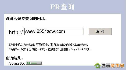 祝贺淮南装饰网PR值升级为6级!