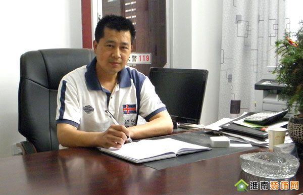 专访淮南名鼎世家装饰访-总经理-谢总