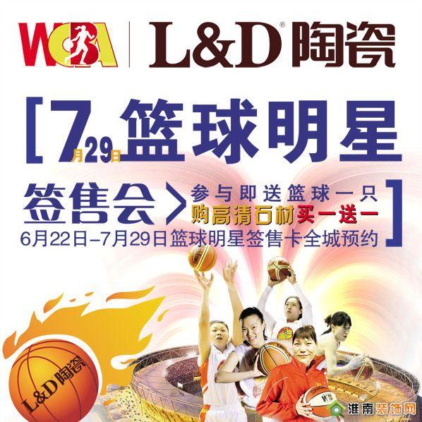 全省联动,L&D陶瓷篮球明星【签售会】
