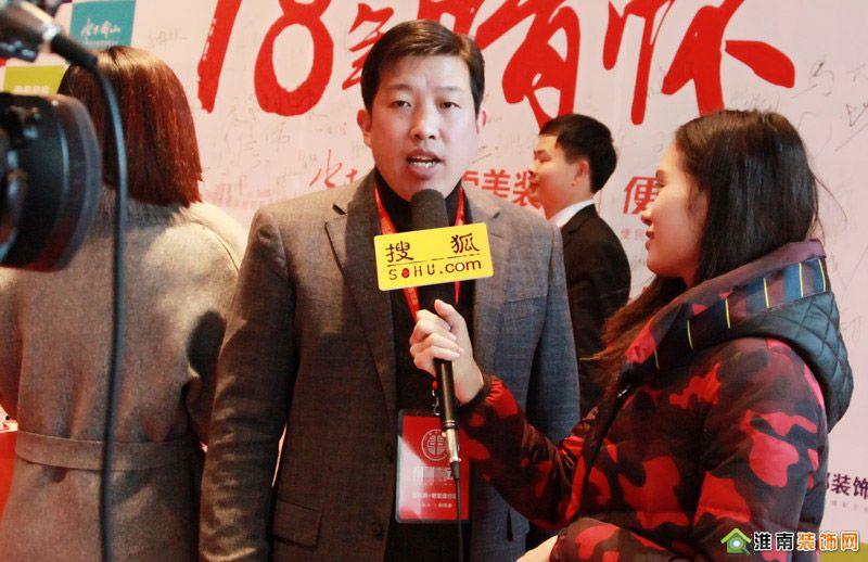 北京水木南山装饰集团淮南公司-总经理-汤总