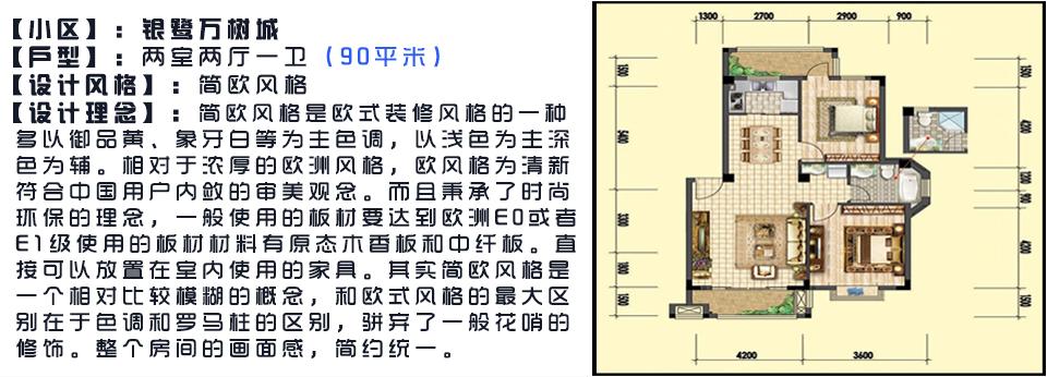 ★北京水木南山装饰★实景鉴赏―银鹭万树城90�O简欧风